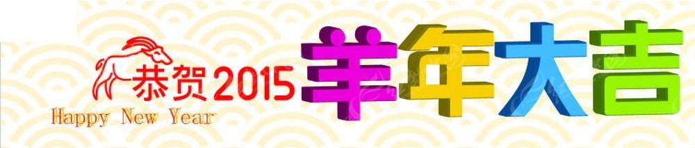 恭贺2015羊年大吉字体设计