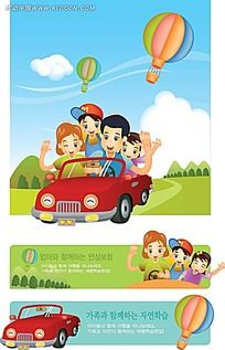 开红色汽车的一家四口韩国矢量人物插画