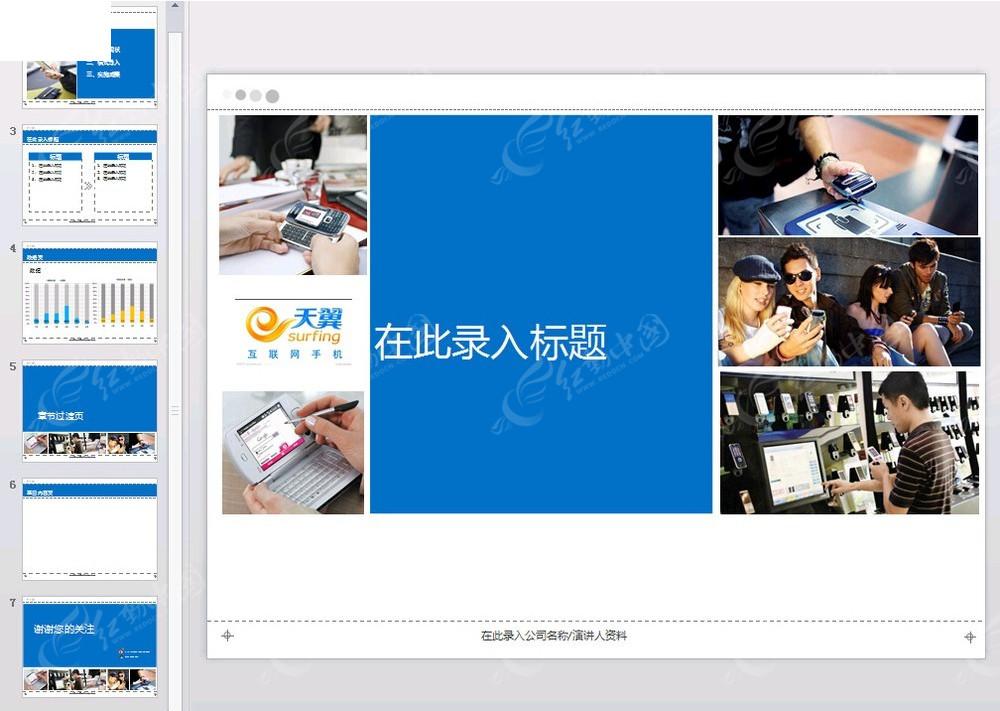 手机ppt模板免费下载_企业商务素材图片