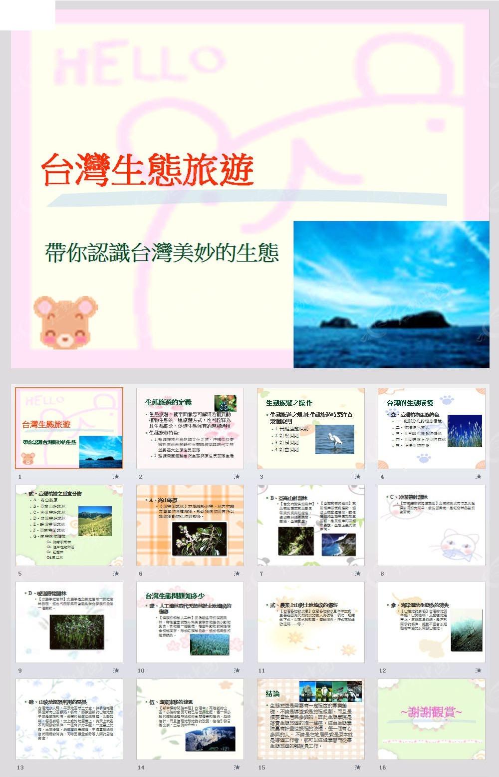 台湾 生态 旅游ppt 企业商务