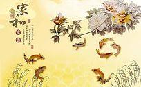 家和富贵牡丹九鱼图背景墙装饰画