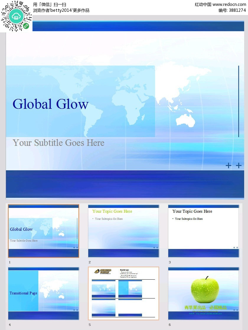 蓝色全球地图商务ppt