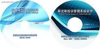软件光盘设计