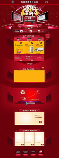 悠悠氨康源2015新春网页设计模板