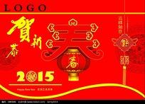 2015年恭贺新春海报模板