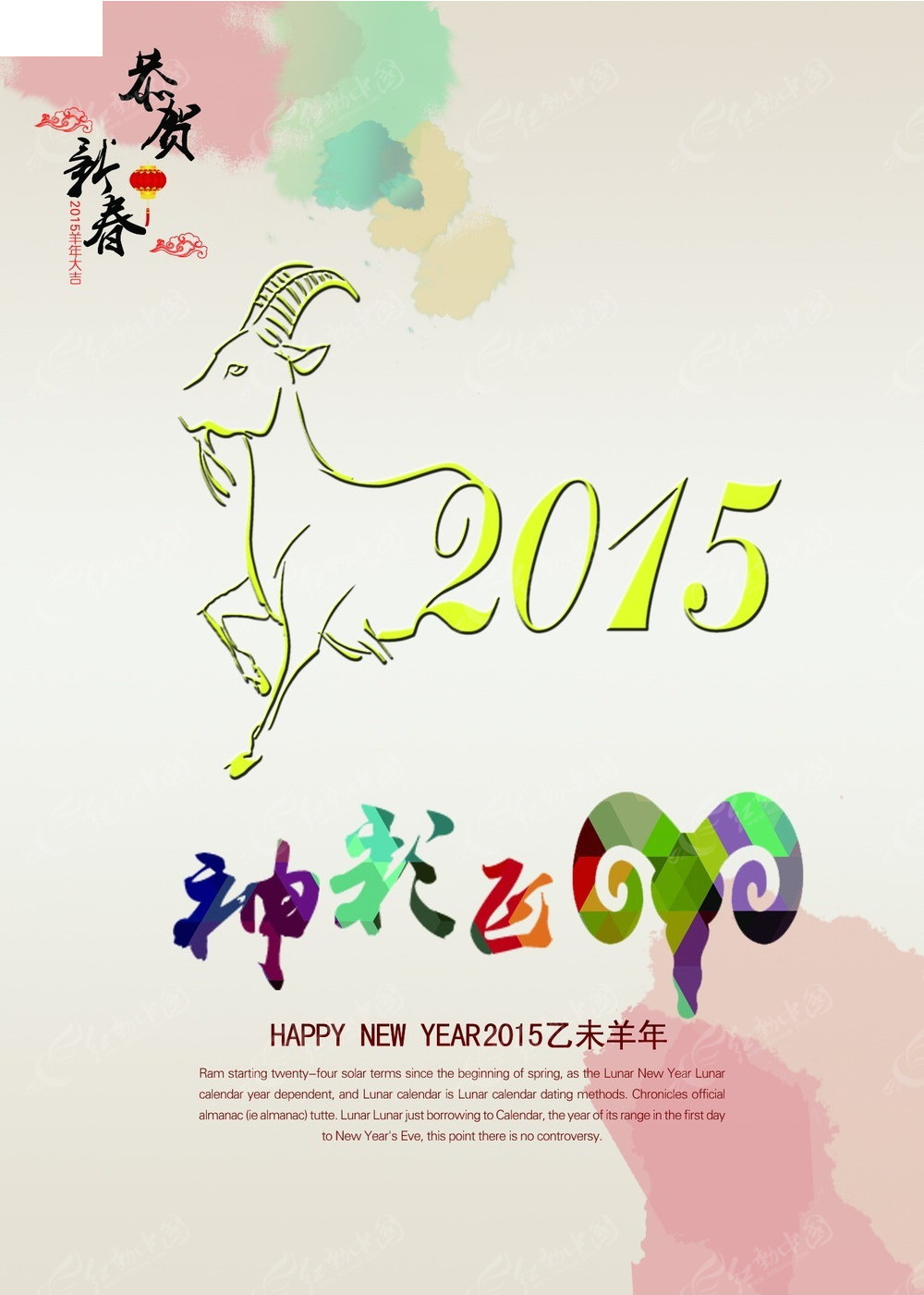 2015年神彩飛羊創意海報