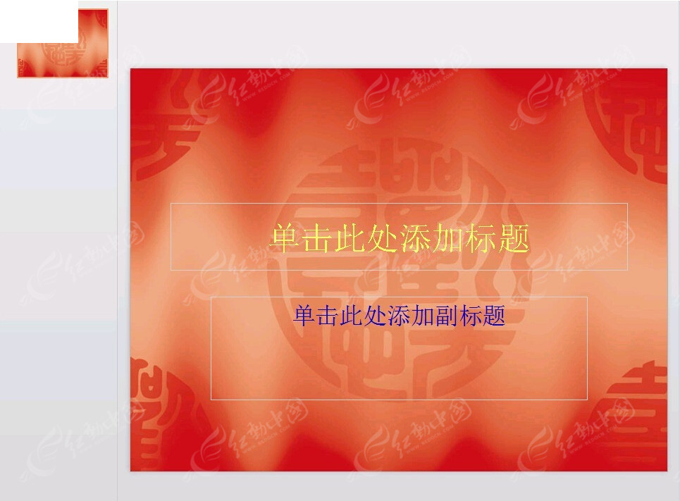 古典中国风ppt模板图片