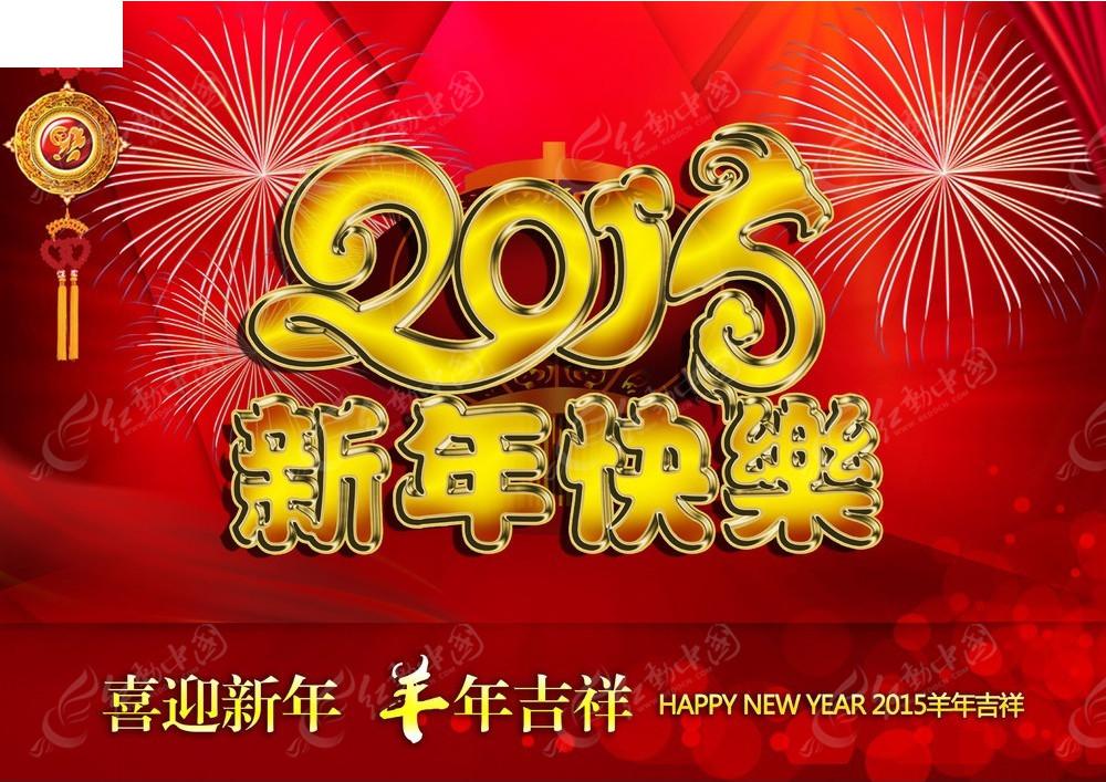 2015新年快乐海报设计模板