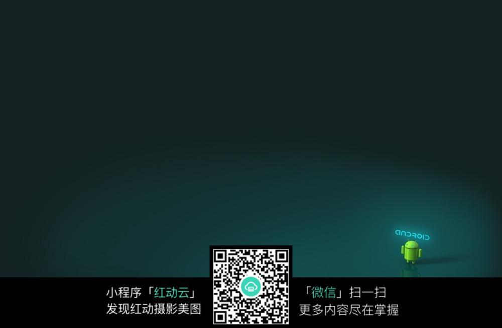 安卓下载_安卓机器人简洁桌面图片免费下载_红动网