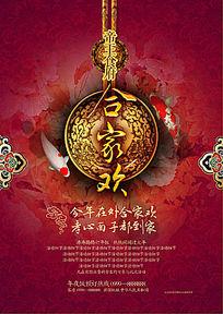合家欢中秋节宣传海报