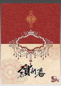 2015年恭贺新春贺卡设计
