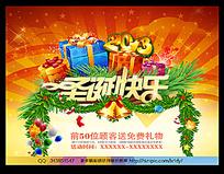 圣诞快乐圣诞节海报设计