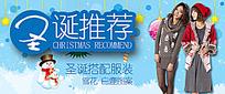 圣诞女装圣诞节海报设计