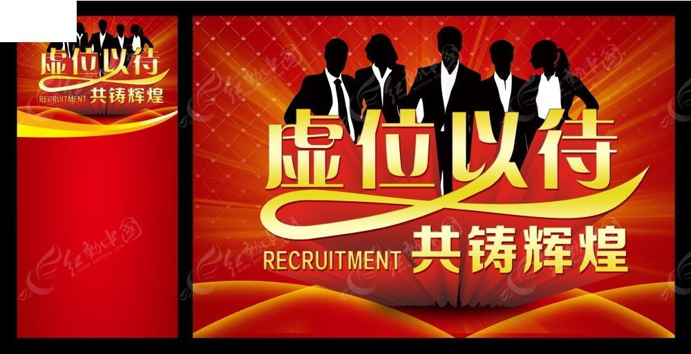 免费素材 psd素材 psd广告设计模板 海报设计 虚位以待红色招聘海报