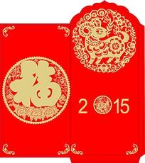 2015福字红包设计