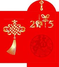 2015羊年红包封面设计