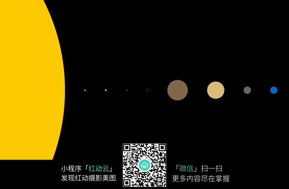 八大行星卡通图片