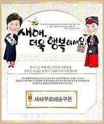 韩国新年网页模板
