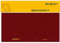 黄记煌VI管理手册封面