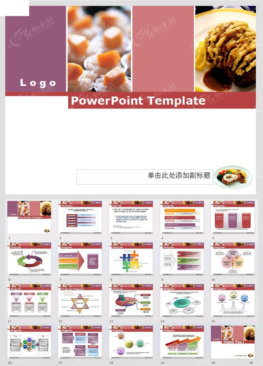 唯美美食ppt模板免费下载 企业商务素材