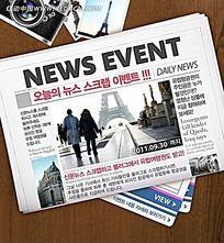 新闻报纸网页模板