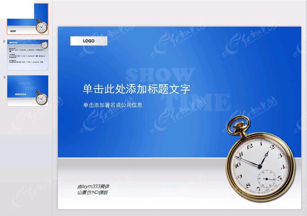 蓝色经典商务ppt模板免费下载_其他ppt素材图片