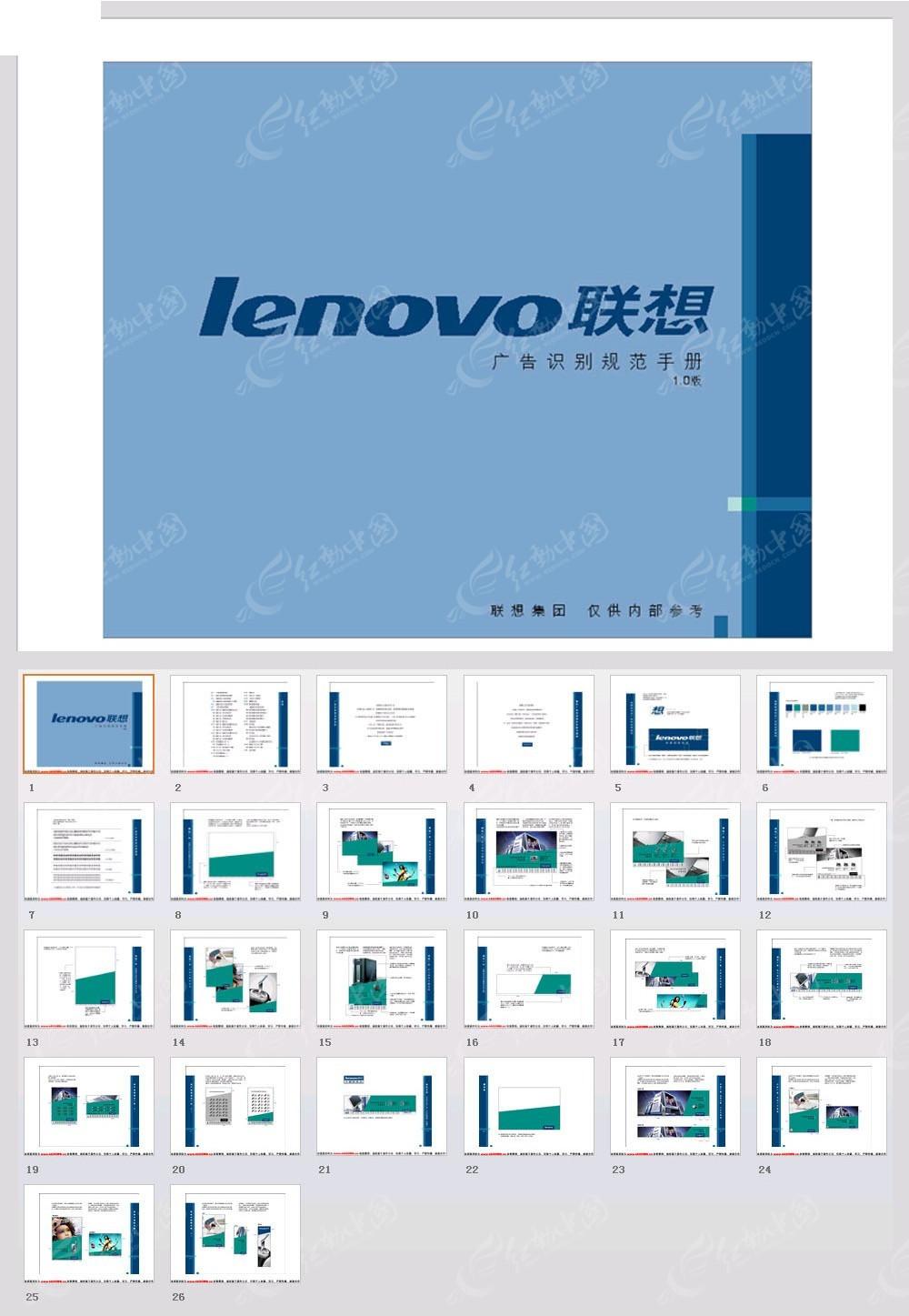 类似联想_lenovo联想广告识别规范手册ppt模板