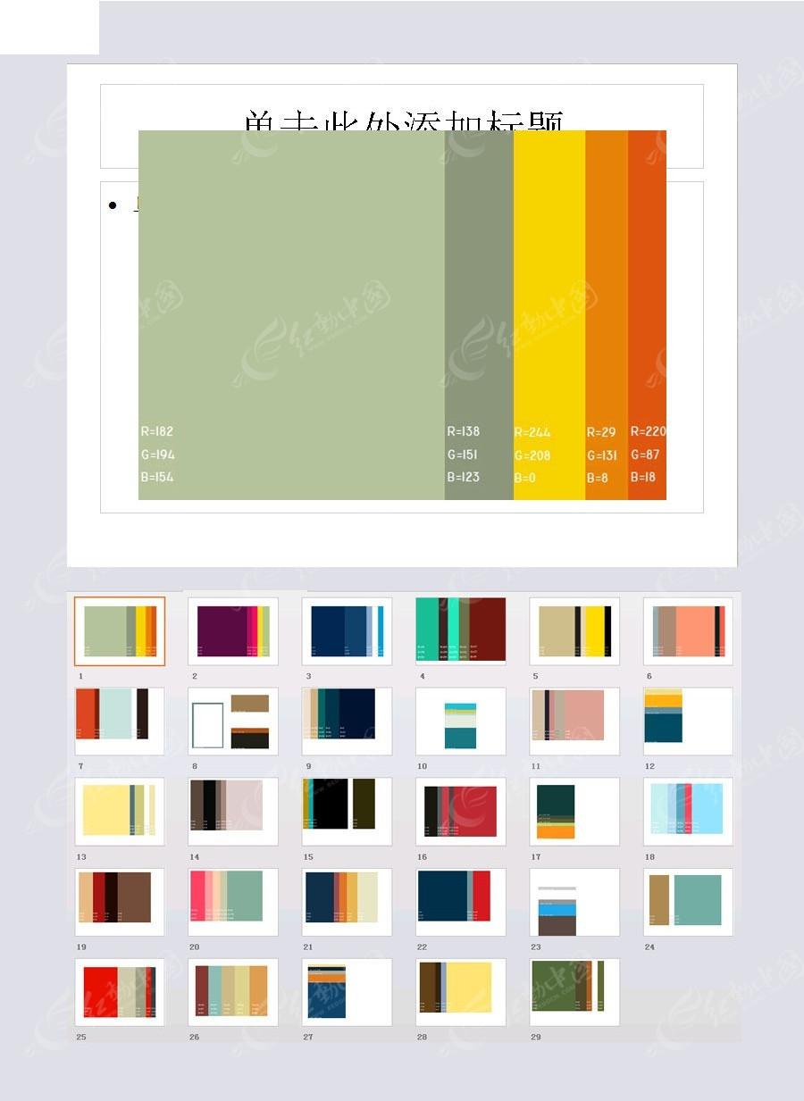 ppt配色方案图谱_vs 配色方案-最佳配色方案,蓝色配色方案图谱,vs2017代码配色方案 ...