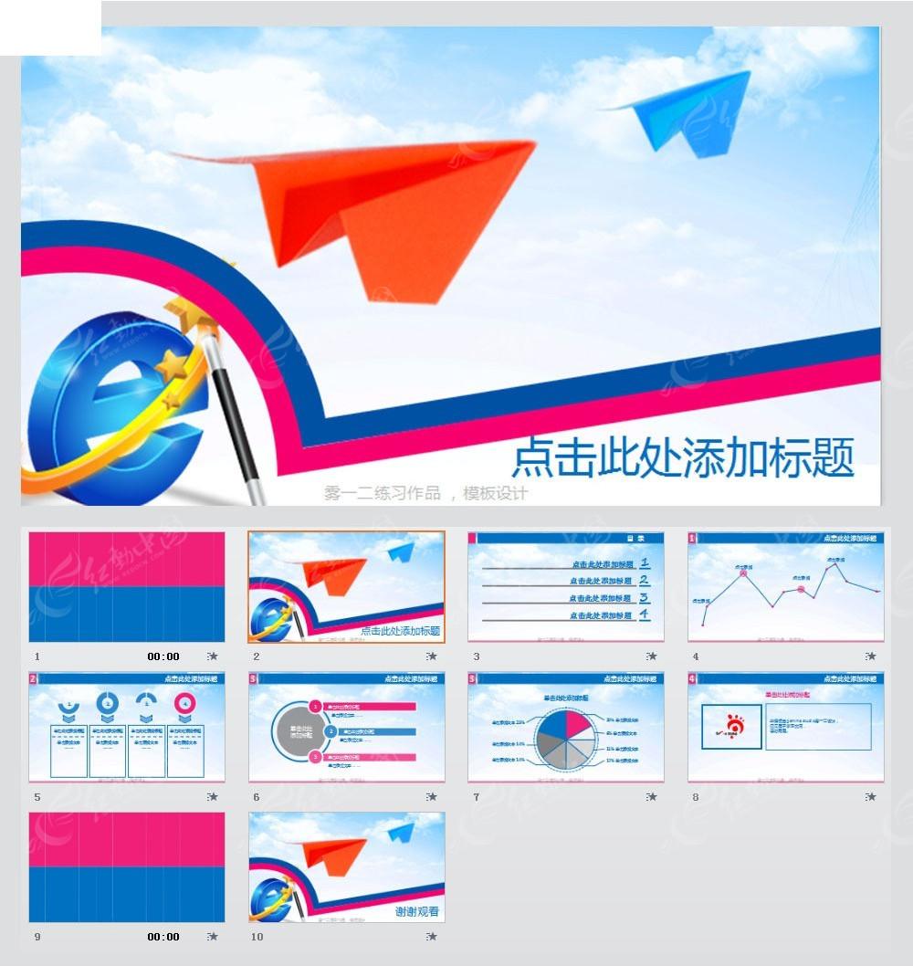 网络科技ppt模板图片