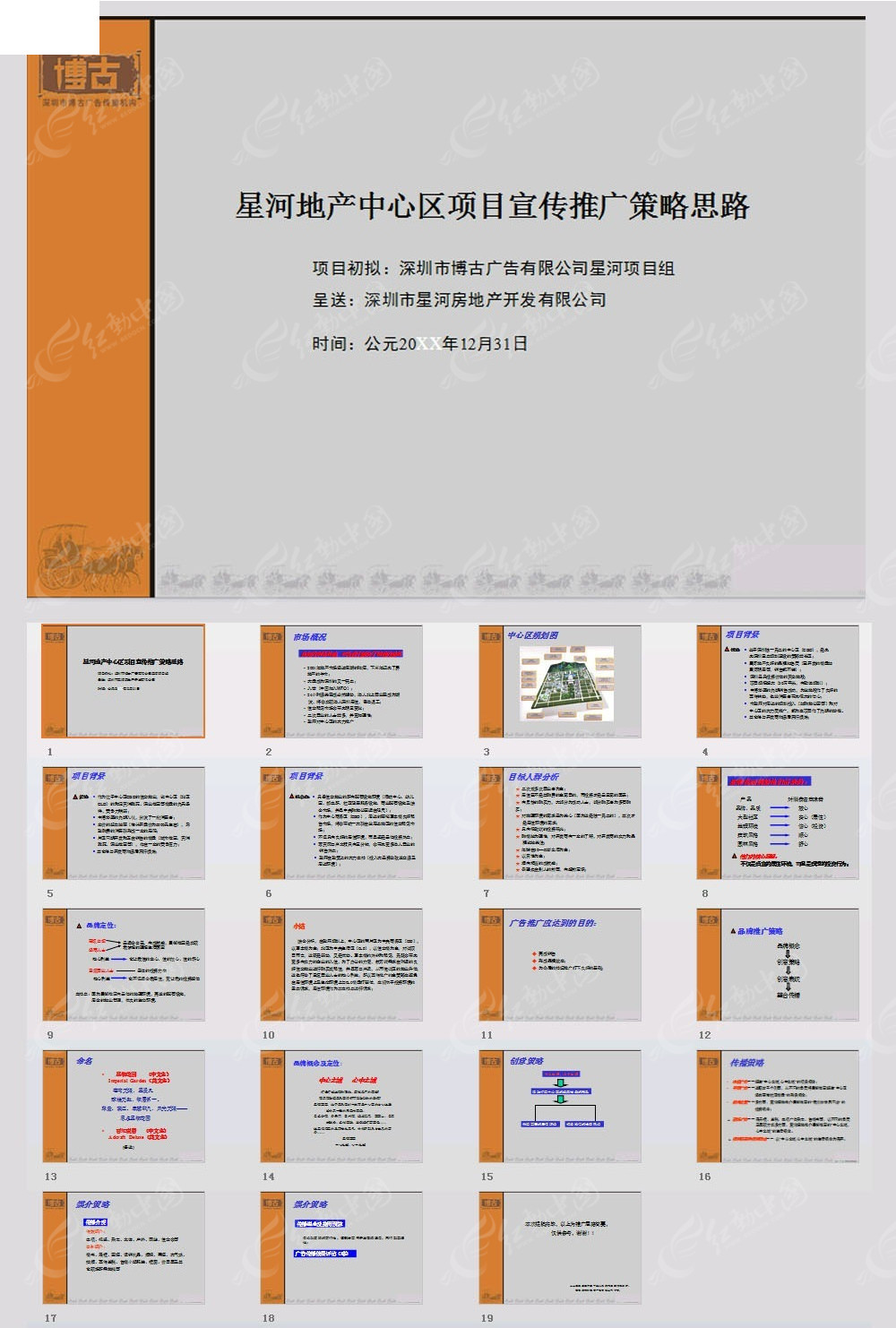 目宣传推广策略思路PPT模板素材免费下载 编号3857514 红动网