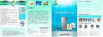 净水器产品介绍折页模板素材