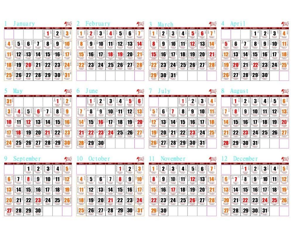 羊年12月份日历表图片