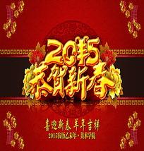2015羊年红色恭贺新春海报