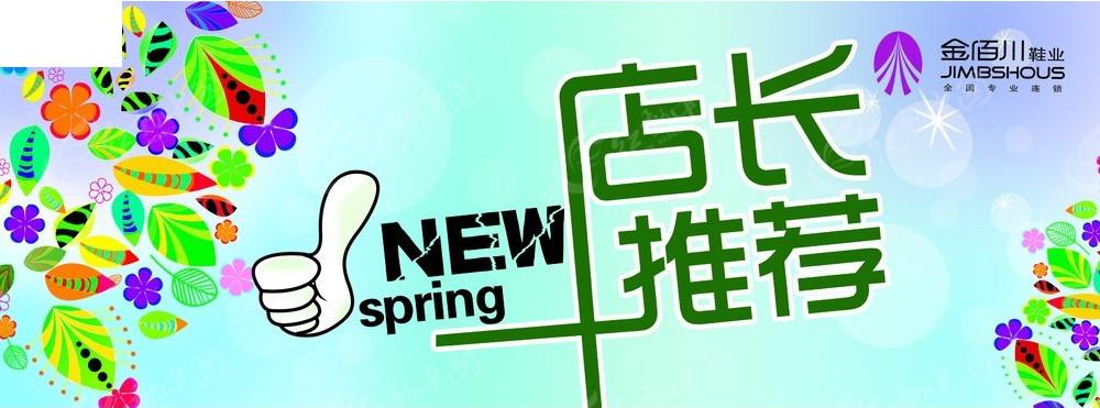 春季店长推荐促销海报设计