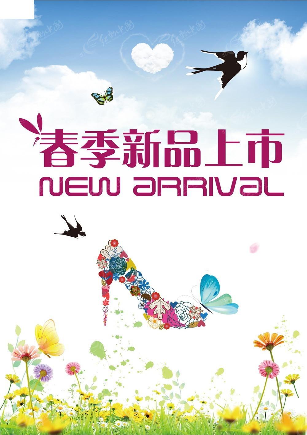 春季新品上市清新海报设计