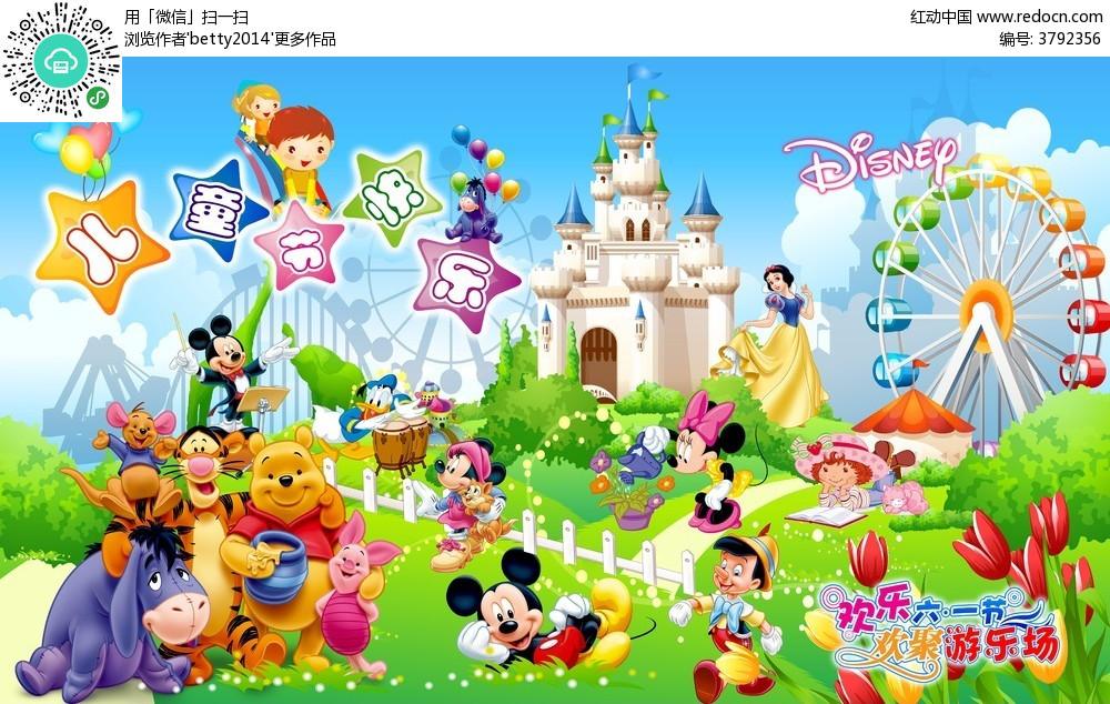 儿童节游乐场宣传海报