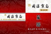 国藩食府菜谱封面封底设计cdr