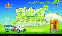 红牛清新宣传海报设计