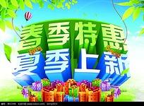 蓝绿色春夏季促销海报设计