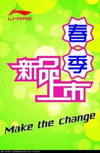 李宁春季新品上市海报设计