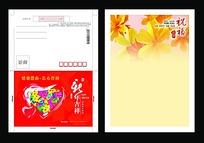新年红色信封信纸设计模板
