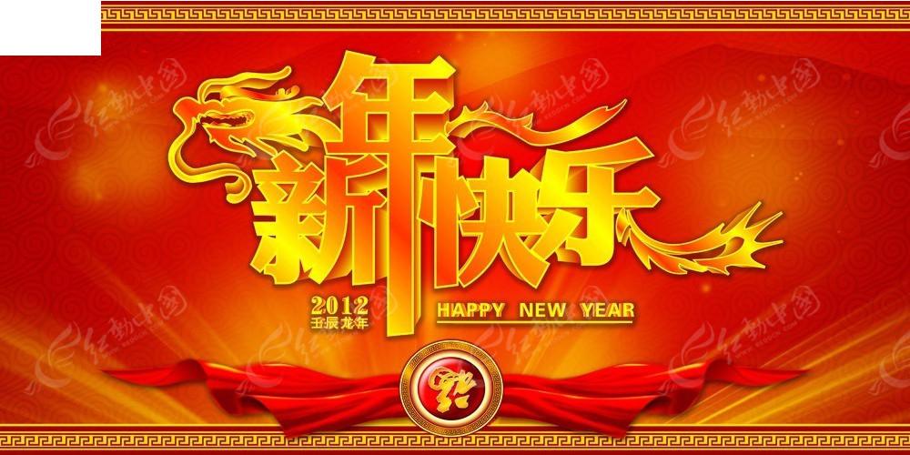 365新年快乐2012_新年快乐365dvd龙的电影_新年365.kv700.cm快乐2018年网址 - 电影天堂