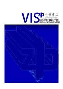 中德重工VI手册封面设计cdr