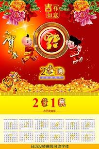 2010年红色喜庆中国风挂历
