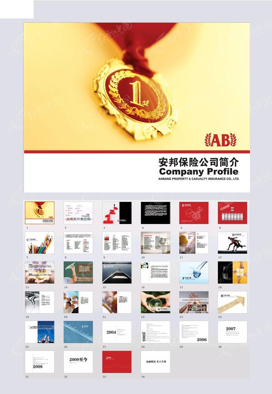 安邦保险新版公司简介ppt模板素材免费下载(编号)_红图片