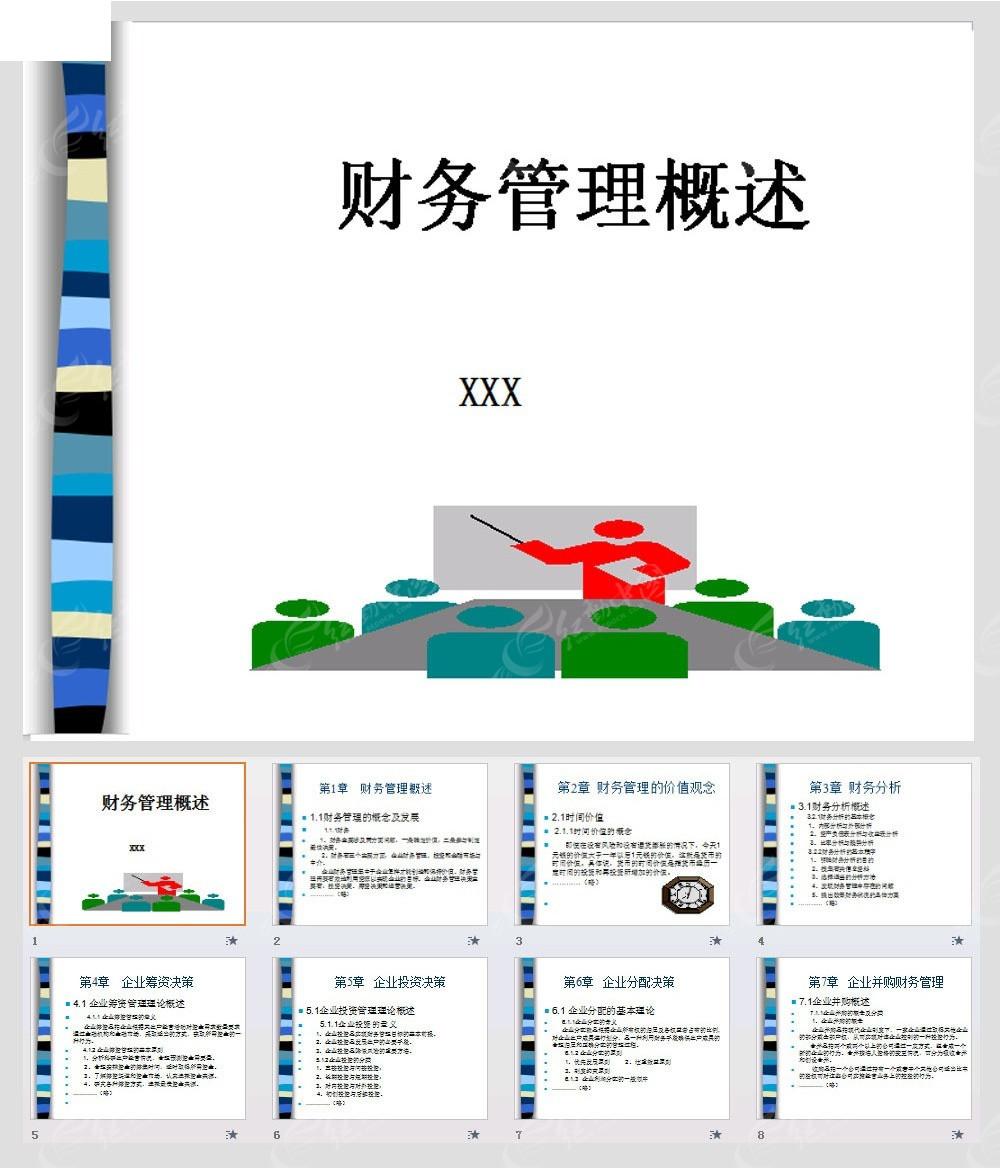 财务管理概述ppt模板免费下载_金融理财素材图片
