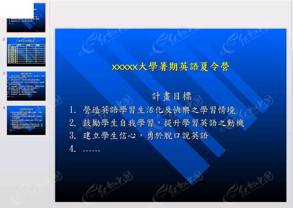 大学暑期英语夏令营ppt模板免费下载_教育培训素材图片