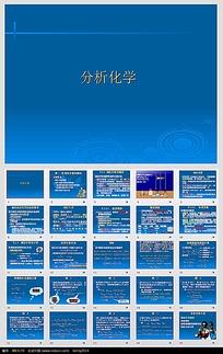 分析化学PPT模板