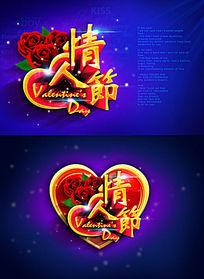 情人节艺术字体节日贺卡