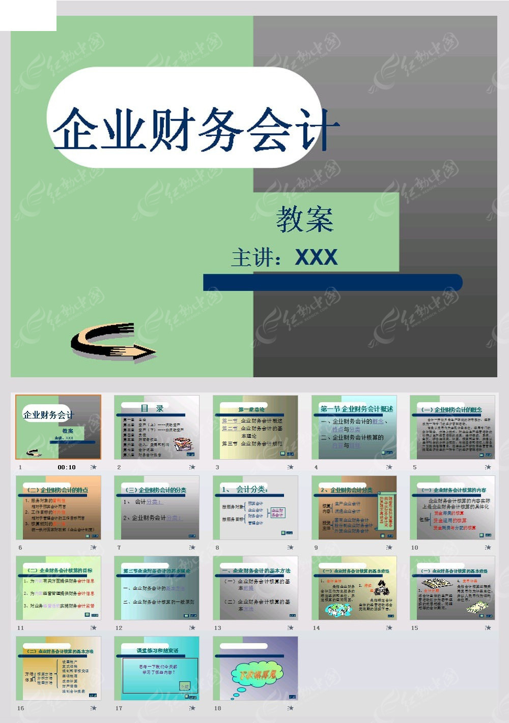 企业财务会计教案ppt模板免费下载_金融理财素材图片